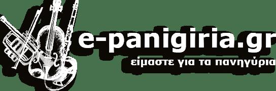 e-panigiria